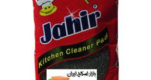 تولید اسکاج جهیر در مشهد